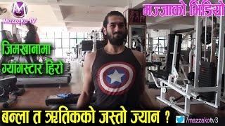 Ashirman Deshraj    Bodybuilding    ग्याङ्गस्टार बन्न ज्यान बनाउँदै    Gangster Blues    Mazzako TV