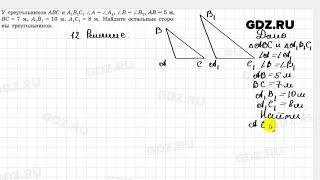 № 12 - Геометрия 7-9 класс Погорелов