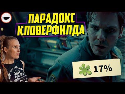 Парадокс Кловерфилда - ОБЗОР ФИЛЬМА
