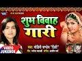 भोजपुरी स्पेशल वियाह गारी 2018 - Mohini Pandey - Shubh Vivah Gaari - Vivah Geet - Video Jukebox