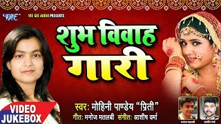 भोजपुरी स्पेशल वियाह गारी 2018 Mohini Pandey Shubh Vivah Gaari Vivah Geet Jukebox