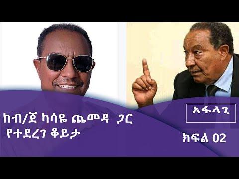 ከብ/ጀ ካሳዬ ጨመዳ  ጋር የተደረገ  የክፍል 2 ቆይታ አፋላጊ ፕሮግራም Fm Addis 97.1