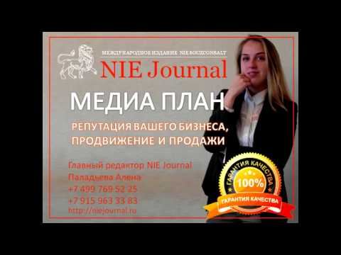 Видеоблог NIE Journal: Медиа план для вашего бизнеса