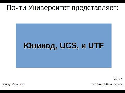 Юникод, UCS, и UTF