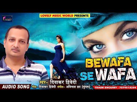 Hindi Sad Song - Diwakar Dwivedi - Bewafa Se Wafa - बेवफा से वफ़ा - New Bewafa Songs 2018