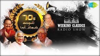 Video ROMANTIC 70's -Weekend Classic Radio Show | RJ Haasini | கலர் சினிமா காதல் பாடல்கள் | Original HD download MP3, 3GP, MP4, WEBM, AVI, FLV Juli 2018