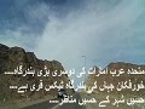 Khorfakan Road view
