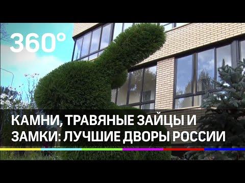 Камни, травяные зайцы и замки: лучшие дворы России