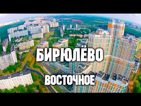 Москва с высоты птичьего полёта – Бирюлёво Восточное