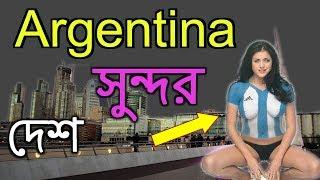 আর্জেন্টিনা দেশ ডেটিং করার জন্য সব থেকে সুন্দর জায়গা || Amazing Facts About Argentina In Bengali