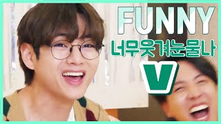 방탄소년단 김태형 웃긴 영상 모음 ( BTS V RUN BTS FUNNY MOMENT / ENG JPN IND SUB )