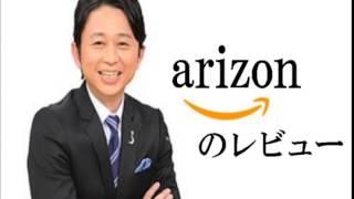 アマゾンならぬアリゾンのレビューを紹介するコーナー アリゾンのレビュ...