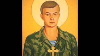 Александр Маршал - Баллада О Евгении Родионове