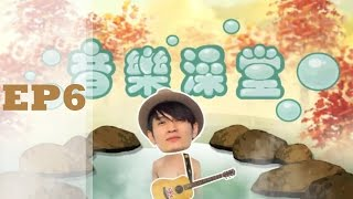 NO.6羅文裕「音樂澡堂」嚴爵-暫時的男朋友吉他教學