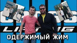 Дмитрий Клоков в Мелитополе. Одержимый Жим 12