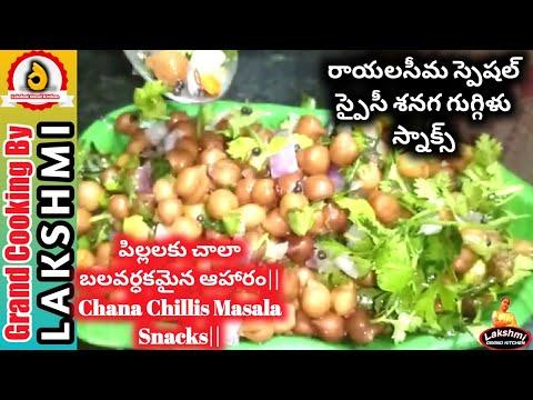 రాయలసీమ స్పెషల్ స్పైసీ శనగ గుగ్గిళు పిల్లలకు చాలా బలవర్ధకమైన ఆహారం  Chana Chillis Masala Snacks  