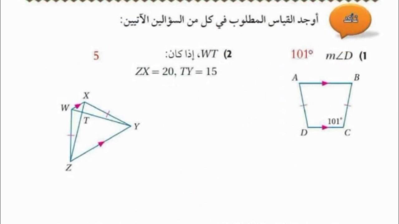 حل كتاب الرياضيات كتاب الطالب اول ثنوي الفصل الثاني 5 1 6 1 Youtube