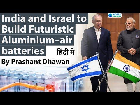 India And Israel To Build Futuristic Aluminium Air Batteries #UPSC #IAS