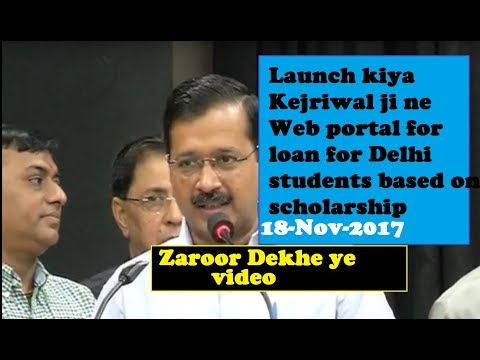 Arvind Kejriwal Launch's web portal for Loan Guarantee Scheme Scholarship for Delhi students latest