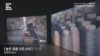 고양문화재단_미디어아트 전시 행사영상
