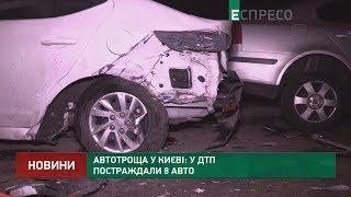 Автотроща у Києві: у ДТП постраждали 8 авто