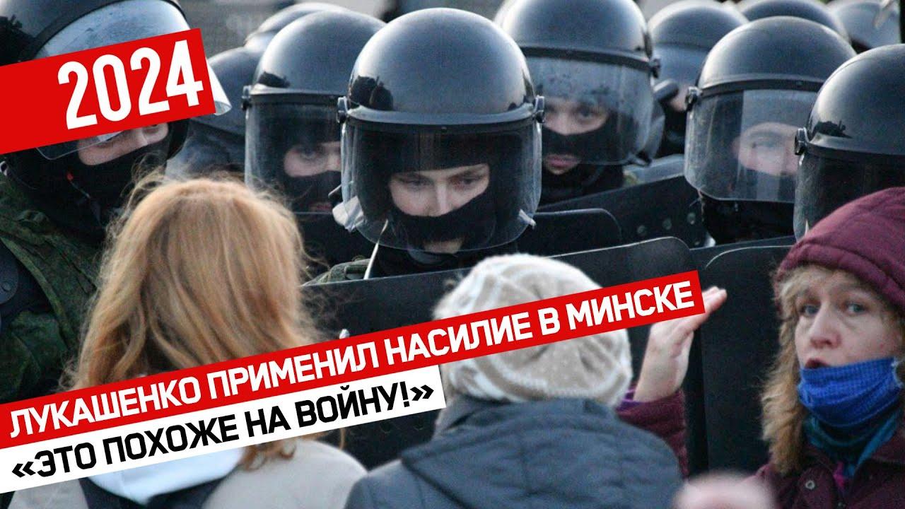 Лукашенко применил насилие в Минске // «Это похоже на войну!»