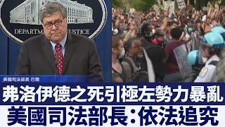 極左勢力有組織暴亂 美司法部長:依法追究|新唐人亞太電視|20200601