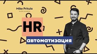 📐Автоматизация HR и Digital HR
