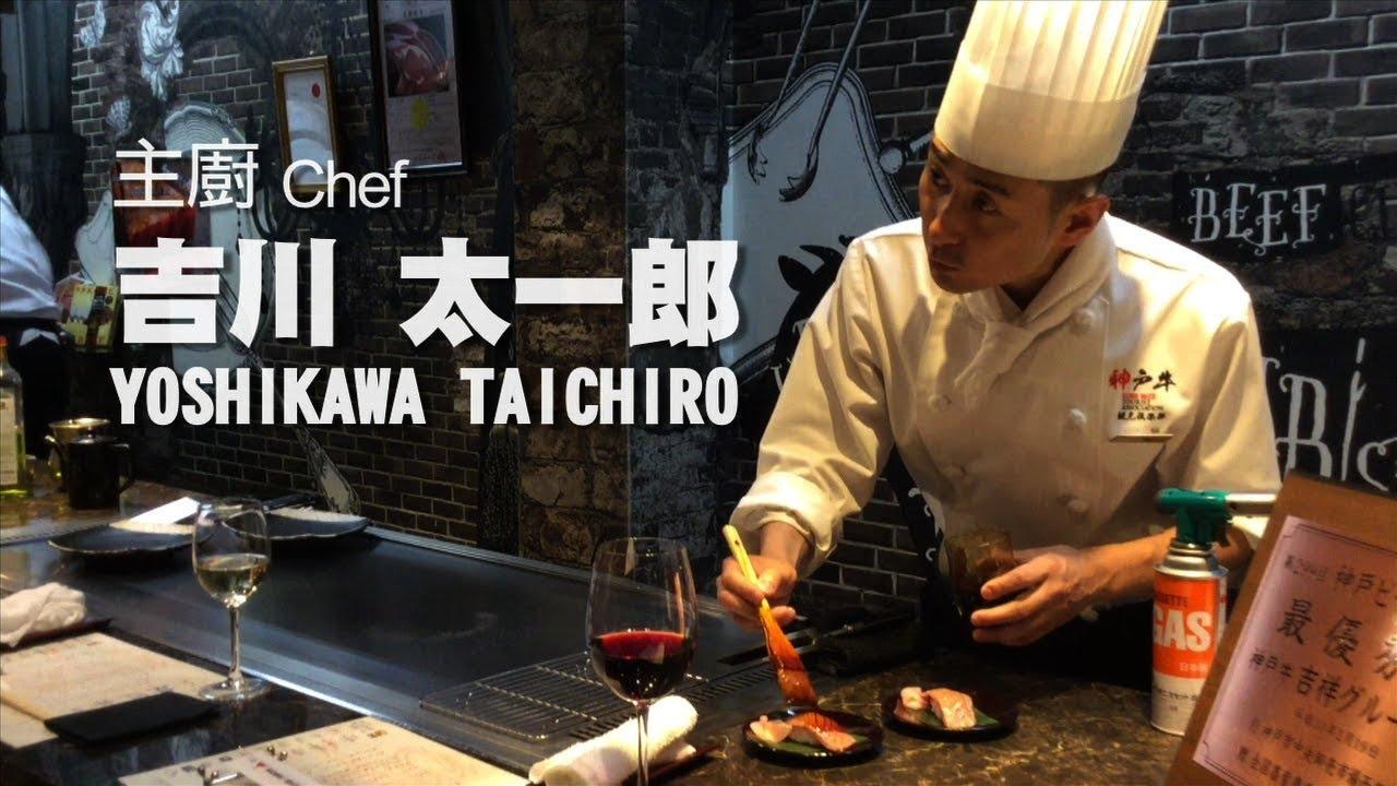 【神戶牛吉祥集團】 主廚系列 / 吉川太一郎 - YouTube