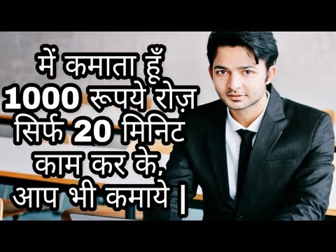 Earn Rs 1000 Per Day Working 20 Minutes Daily | Earn Money Without Investment