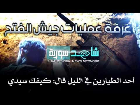 العقيد سهيل الحسن الملقب بالنمر محاصراً في مشفى جسرالشغور في إدلب