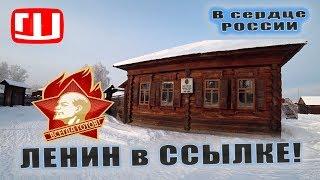ПОЛНАЯ ВЕРСИЯ! В сердце России! Ленин в ССЫЛКЕ! Что было в Шалаше?