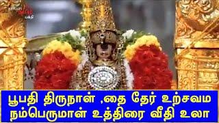 சிறப்பான அலங்காரத்தில் நம்பெருமாள் – உத்திரை வீதி உலா | Srirangam | Namperumal Srirangam