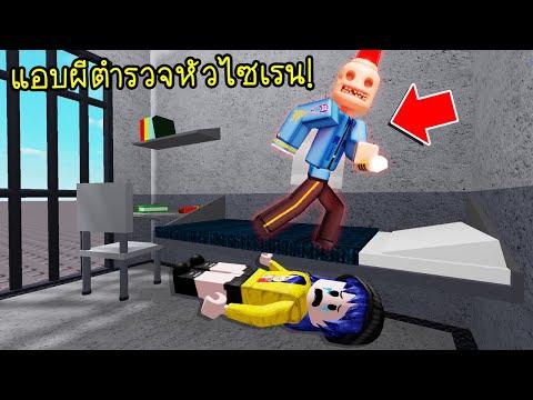 แอบและหนี..ผีตำรวจหัวไซเรน ไม่งั้นจะโดนหลอกจนช็อค! | Roblox Siren Cop's Prison