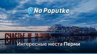 Достопримечательности Перми. Попутчики из Соликамска в Пермь.
