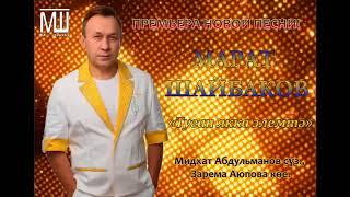 Марат Шайбаков - Туган якка элемтә