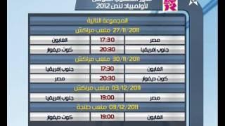 جدول مباريات التصفيات الأولمبية الإفريقية