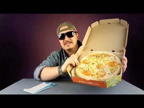 Вау! Обзор на диване! | Обзор доставки еды Пицца Филин | Delivery reviewиз YouTube · С высокой четкостью · Длительность: 48 мин38 с  · Просмотры: более 4.000 · отправлено: 06.09.2016 · кем отправлено: Delivery Review
