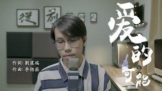 愛的可能 - 葉倩文 (吳海文 Cover)