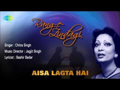 Aisa Lagta Hai   Ghazal Song   Chitra Singh