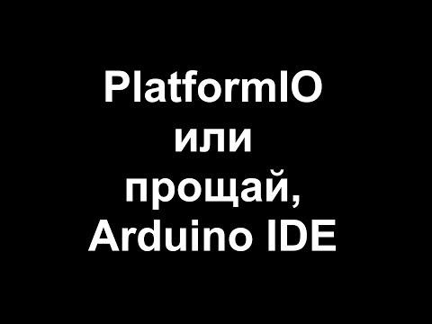 PlatformIO или прощай, Arduino IDE