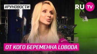 видео Свитлана Тарабарова ждет первенца