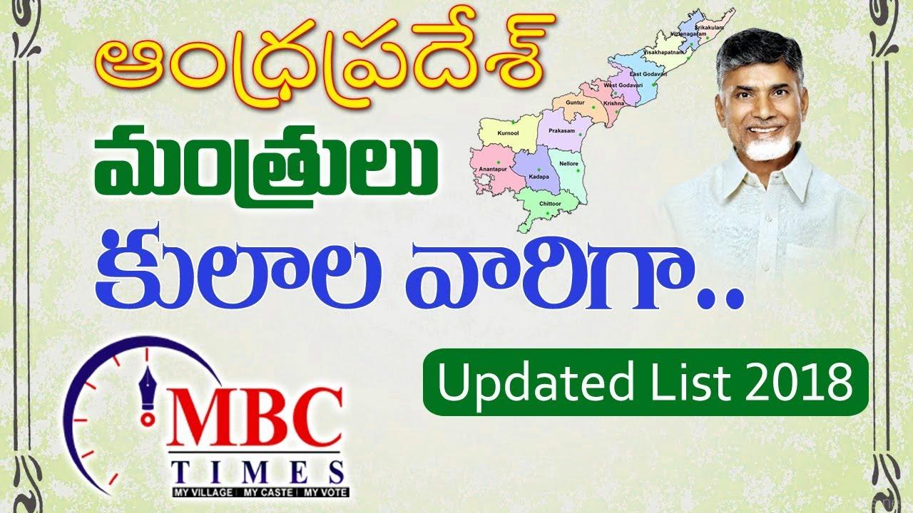 Andhra Pradesh Cabinet Ministers Caste Wise List in Telugu   Politician  Profiles in Telugu