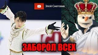 УРОК ЯПОНСКОГО Юзуру Ханю ПОБЕДИЛ на Чемпионате Четырех Континентов 2020