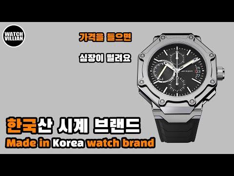 [와치빌런-15]국산 시계 브랜드 소개합니다