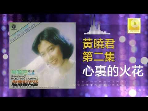 黄晓君 Wong Shiau Chuen - 心裏的火花 Xin Li De Huo Hua (Original Music Audio)