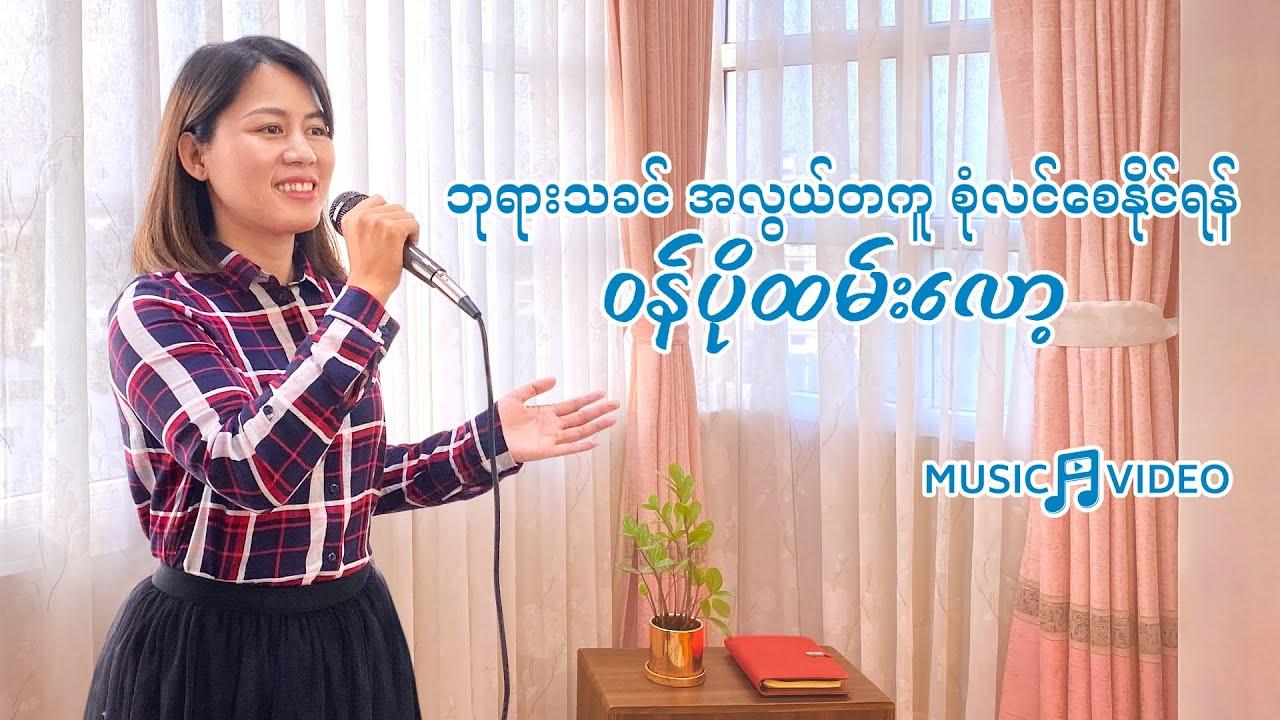 2021 Myanmar Christian Song - ဘုရားသခင် အလွယ်တကူ စုံလင်စေနိုင်ရန် ဝန်ပိုထမ်းလော့