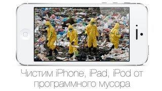 видео Как очистить мусор в ios с помощью phoneclean скачать