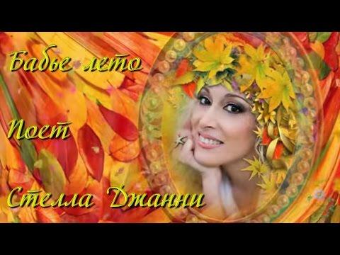 Текст песни Осень раскрасавица - Детские песни про осень