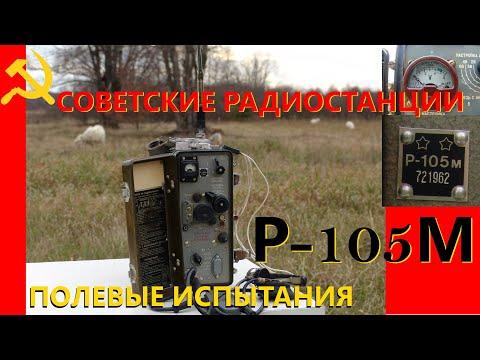 Радиостанция Р-105М. Полевые испытания